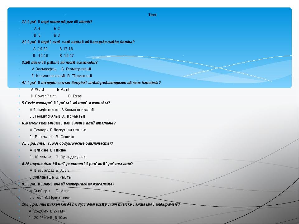 Тест 1.Құрақ өнері неше түрге бөлінеді? А.4  Б.2 Ә.5 В.3 2.Құрақ өнері қаза...
