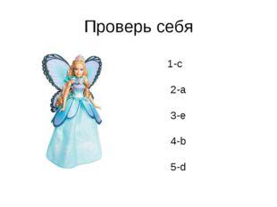 Проверь себя 1-с 2-а 3-e 4-b 5-d