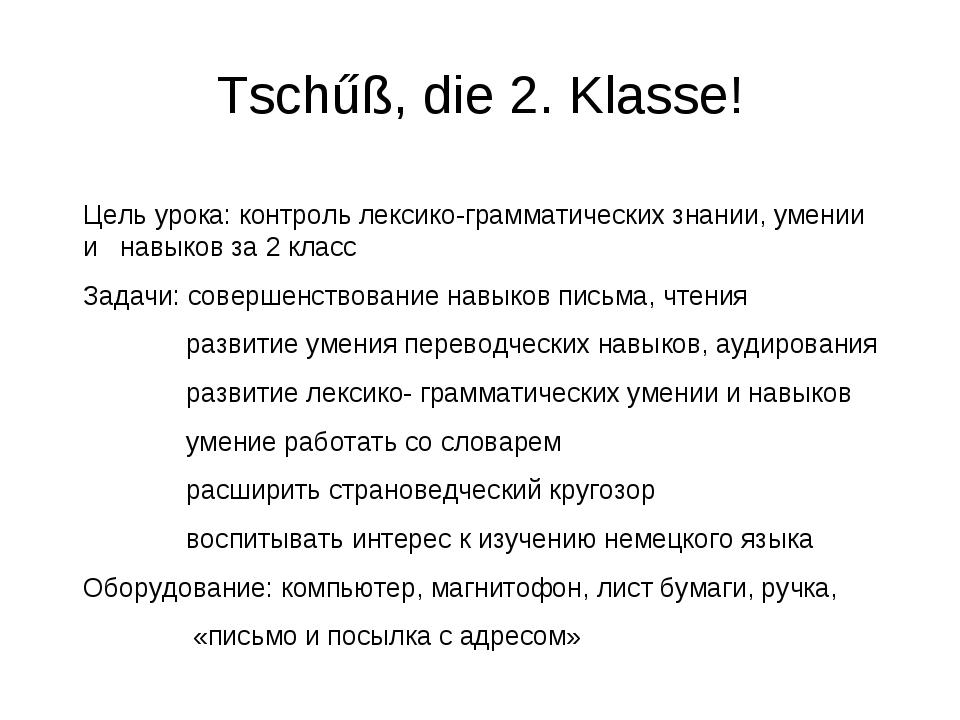 Tschűß, die 2. Klasse! Цель урока: контроль лексико-грамматических знании, ум...