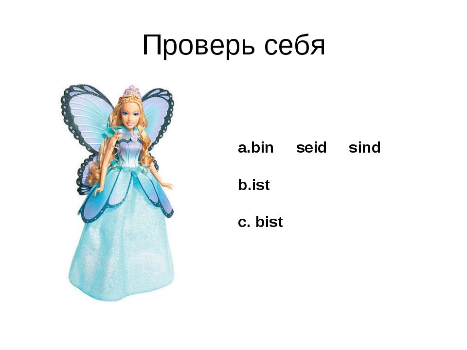 Проверь себя a.bin seid sind b.ist c. bist