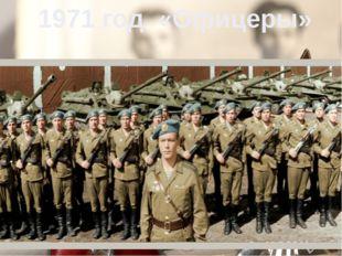 1971 год «Офицеры»