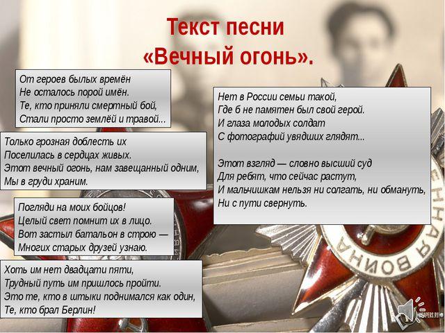 Текст песни «Вечный огонь». Нет в России семьи такой, Где б не памятен был св...