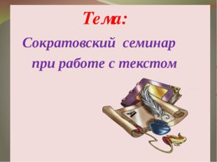 Тема: Сократовский семинар при работе с текстом