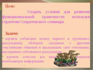 Цель: Создать условия для развития функционнальной грамотности используя стр