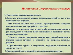 Инструкция Сократовского семинара 1. При чтении материала ищи смысл. 2.Когда