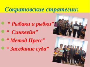 "Сократовские стратегии: "" Рыбаки и рыбки"" "" Синквейн"" "" Метод Пресс"" "" Засед"