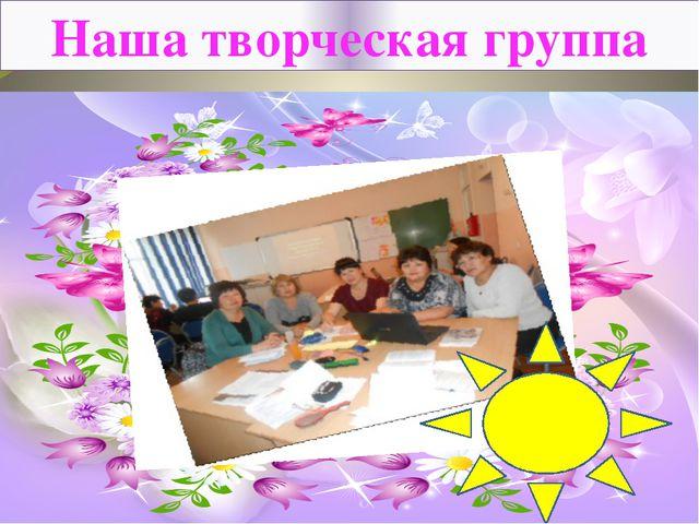 Наша творческая группа Наша творческая группа Текст надписи
