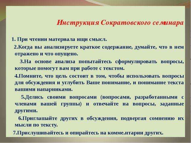 Инструкция Сократовского семинара 1. При чтении материала ищи смысл. 2.Когда...