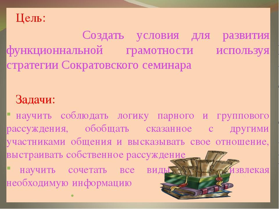 Цель: Создать условия для развития функционнальной грамотности используя стр...