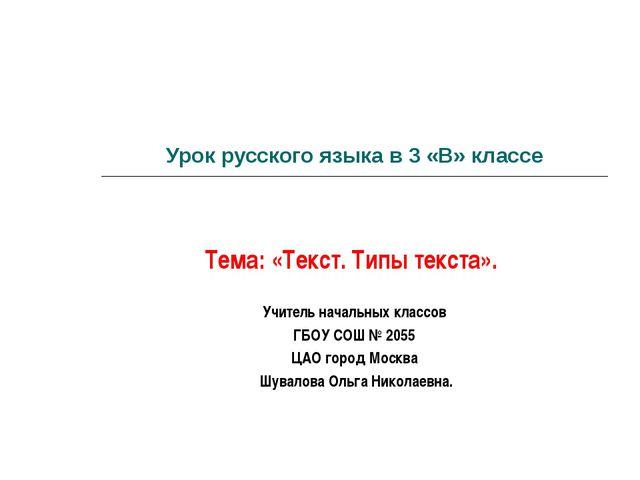 Урок русского языка в 3 «В» классе Тема: «Текст. Типы текста». Учитель началь...