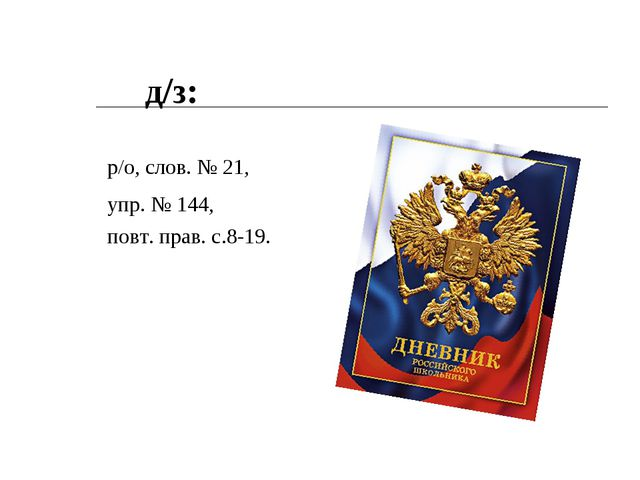 д/з: р/о, слов. № 21, упр. № 144, повт. прав. с.8-19.