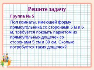 Решите задачу Группа № 5 Пол комнаты, имеющей форму прямоугольника со сторона