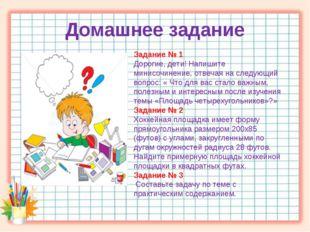 Домашнее задание Задание № 1 Дорогие, дети! Напишите минисочинение, отвечая н