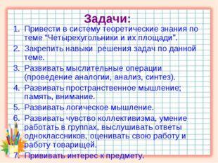"""Задачи: Привести в систему теоретические знания по теме """"Четырехугольники и и"""