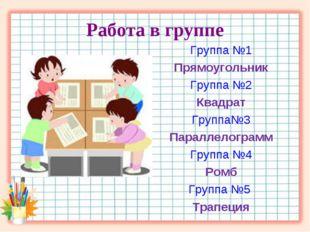 Работа в группе Группа №1 Прямоугольник Группа №2 Квадрат Группа№3 Параллелог