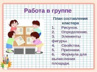 Работа в группе План составления кластера 1.Рисунок. 2.Определение. 3.Элем