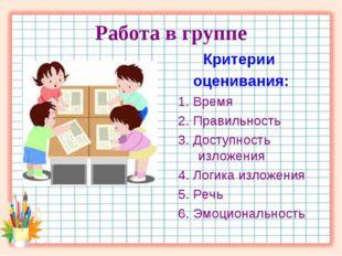 Работа в группе Критерии оценивания: 1. Время 2. Правильность 3. Доступность