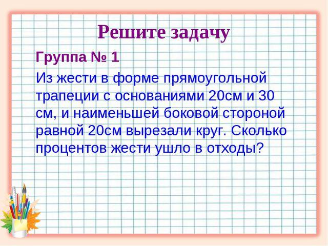 Решите задачу Группа № 1 Из жести в форме прямоугольной трапеции с основаниям...