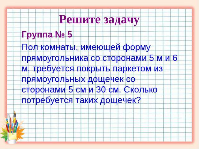 Решите задачу Группа № 5 Пол комнаты, имеющей форму прямоугольника со сторона...