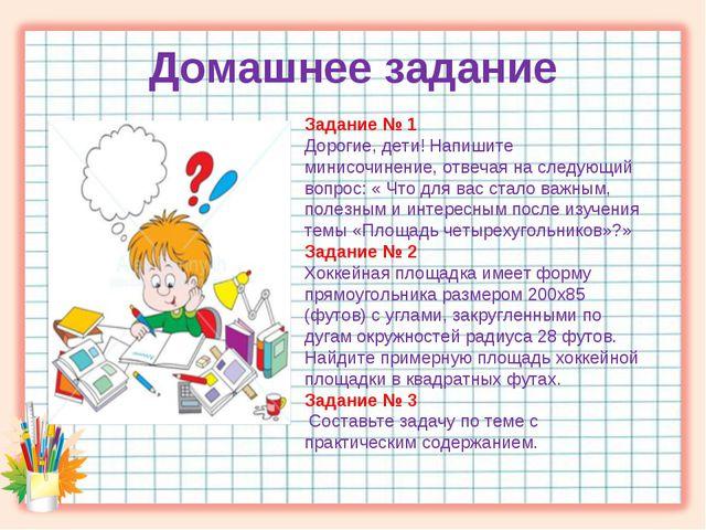 Домашнее задание Задание № 1 Дорогие, дети! Напишите минисочинение, отвечая н...