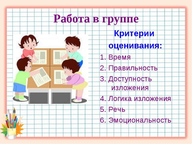 Работа в группе Критерии оценивания: 1. Время 2. Правильность 3. Доступность...