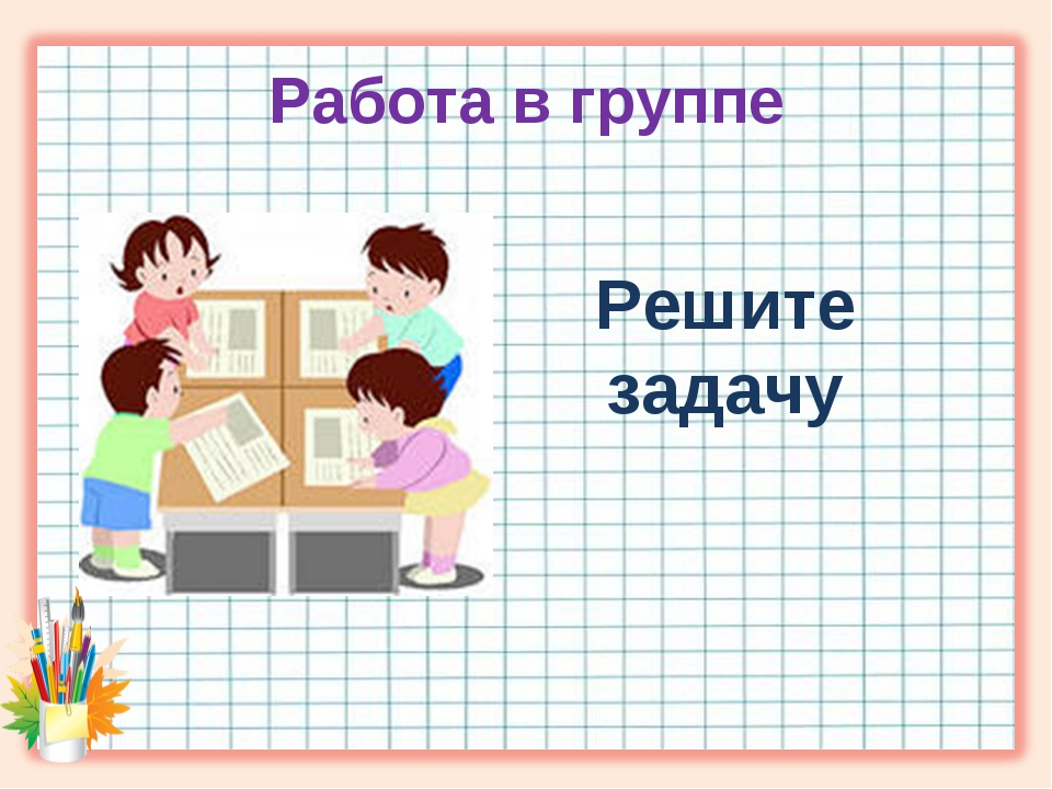 Работа в группе Решите задачу