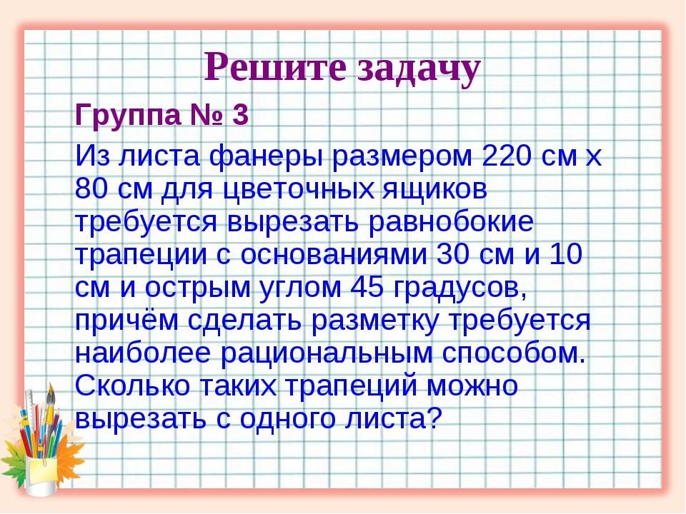 Решите задачу Группа № 3 Из листа фанеры размером 220 см х 80 см для цветочны...