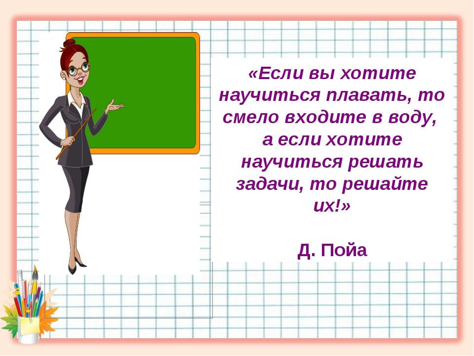 «Если вы хотите научиться плавать, то смело входите в воду, а если хотите на...