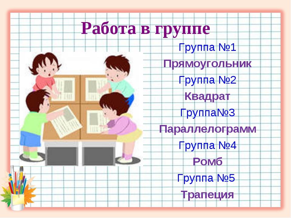 Работа в группе Группа №1 Прямоугольник Группа №2 Квадрат Группа№3 Параллелог...