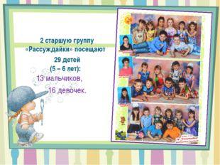 2 старшую группу «Рассуждайки» посещают 29 детей (5 – 6 лет): 13 мальчиков,