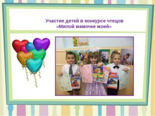 Участие детей в конкурсе чтецов «Милой мамочке моей»