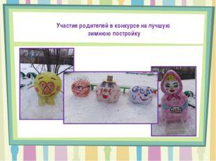 Участие родителей в конкурсе на лучшую зимнюю постройку
