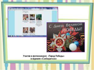 Участие в фотоконкурсе «Парад Победы» в журнале «Сибиричок»