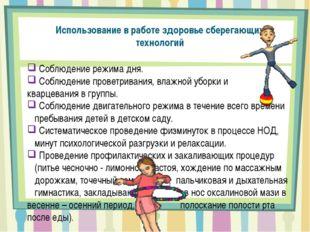 Использование в работе здоровье сберегающих технологий Соблюдение режима дня.