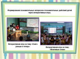 Формирование познавательных интересов и познавательных действий детей через и