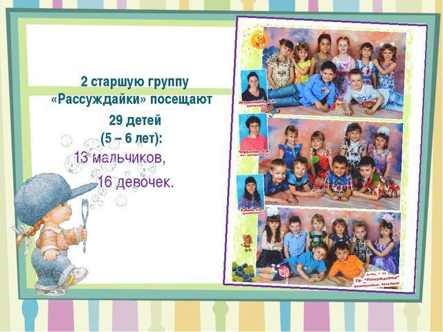 2 старшую группу «Рассуждайки» посещают 29 детей (5 – 6 лет): 13 мальчиков,...