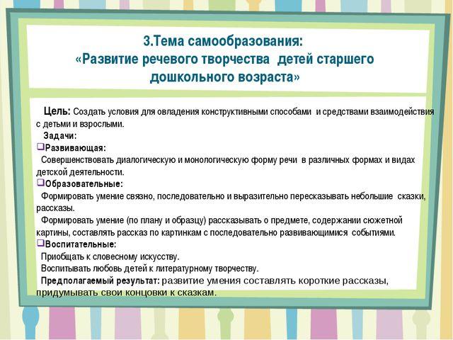 3.Тема самообразования: «Развитие речевого творчества детей старшего дошкольн...