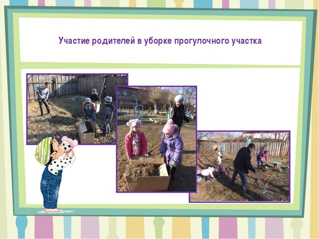 Участие родителей в уборке прогулочного участка