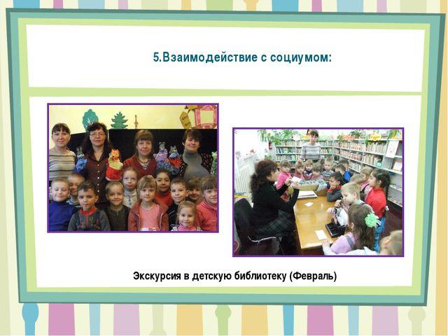 5.Взаимодействие с социумом: Экскурсия в детскую библиотеку (Февраль)