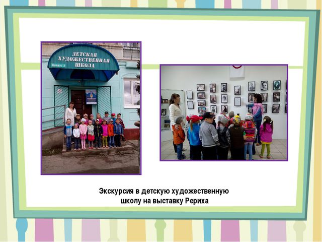 Экскурсия в детскую художественную школу на выставку Рериха
