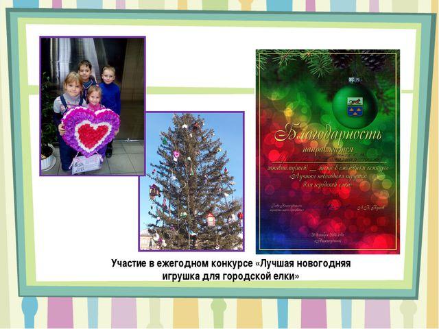 Участие в ежегодном конкурсе «Лучшая новогодняя игрушка для городской елки»