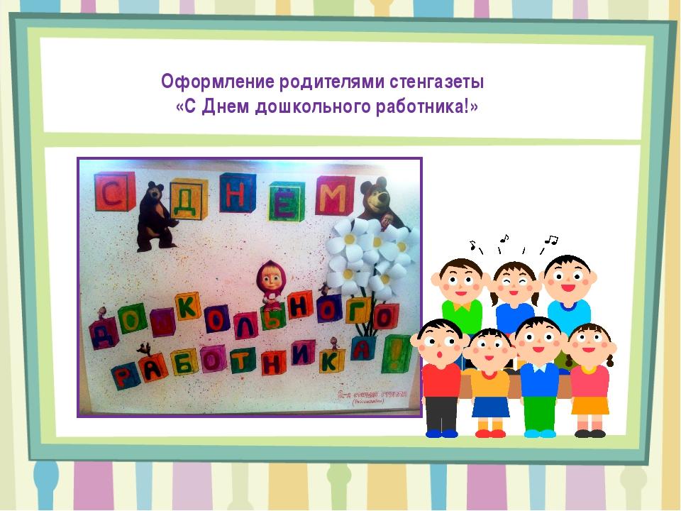 Оформление родителями стенгазеты «С Днем дошкольного работника!»