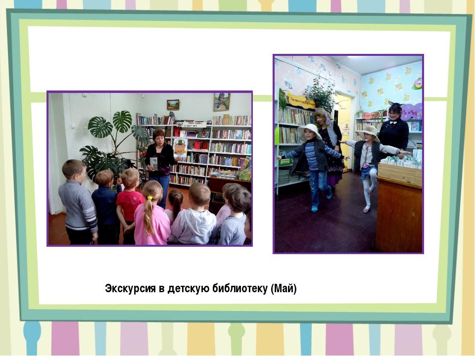 Экскурсия в детскую библиотеку (Май)