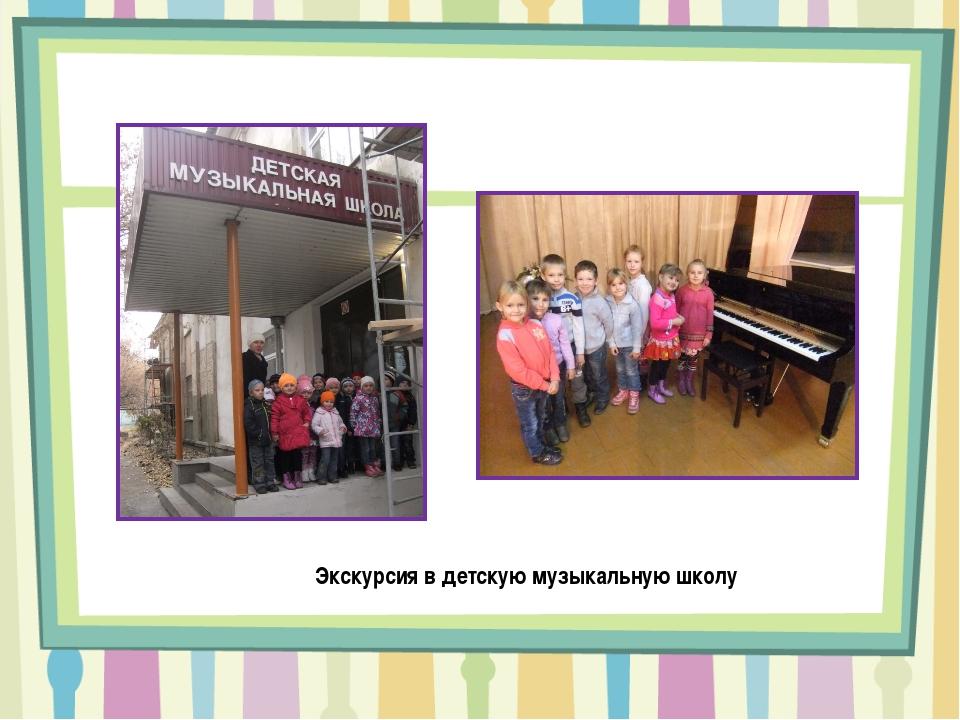 Экскурсия в детскую музыкальную школу