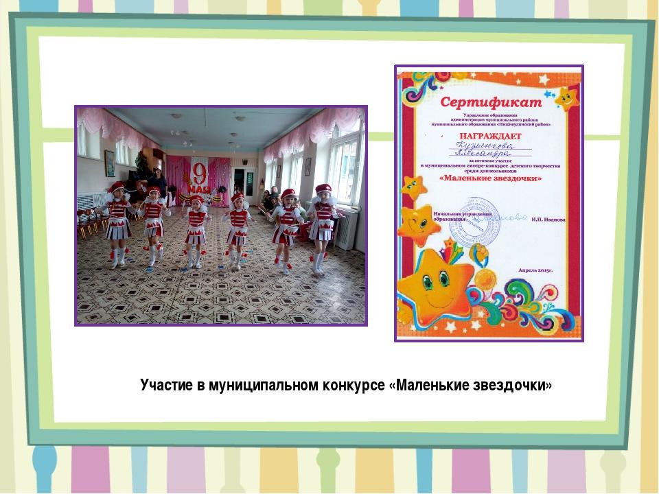 Участие в муниципальном конкурсе «Маленькие звездочки»