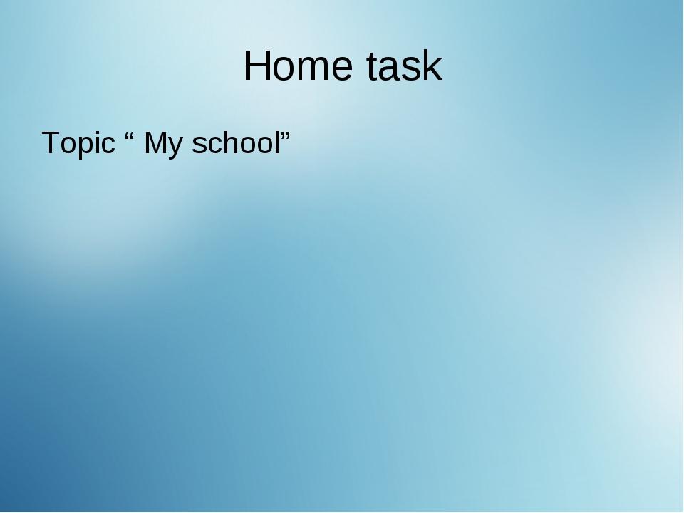 "Home task Topic "" My school"""