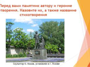 3. Перед вами памятник автору и героине стихотворения. Назовите их, а также н