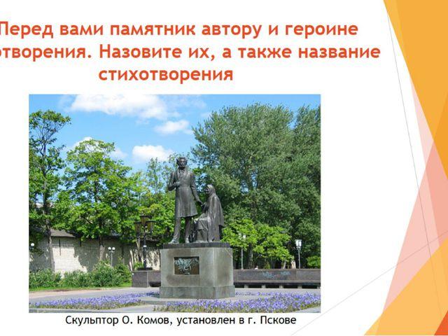 3. Перед вами памятник автору и героине стихотворения. Назовите их, а также н...