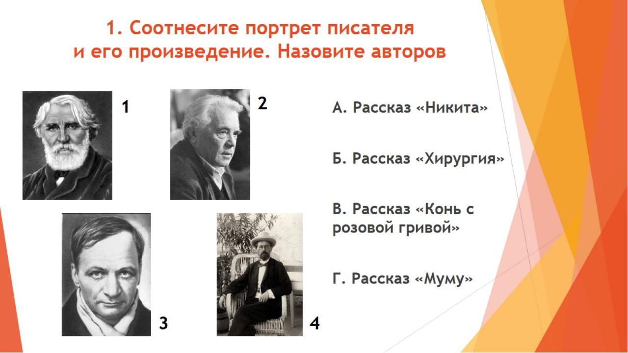 1. Соотнесите портрет писателя и его произведение. Назовите авторов