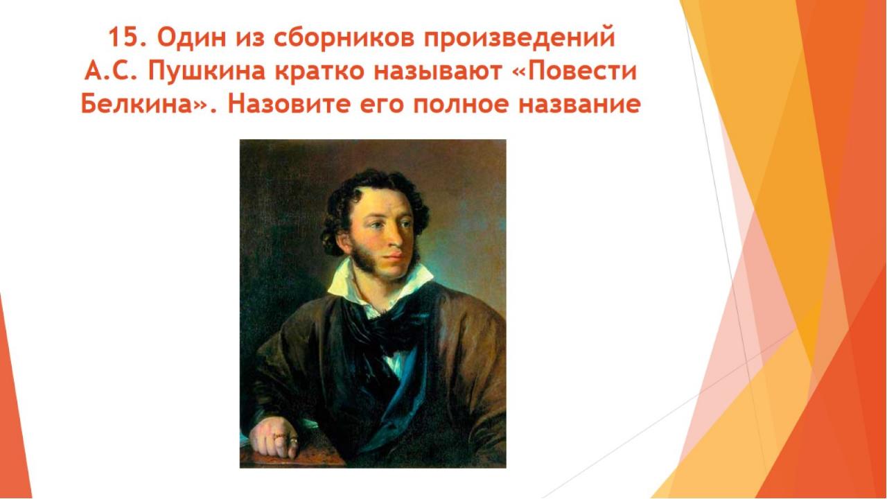 15. Один из сборников произведений А.С. Пушкина кратко называют «Повести Белк...
